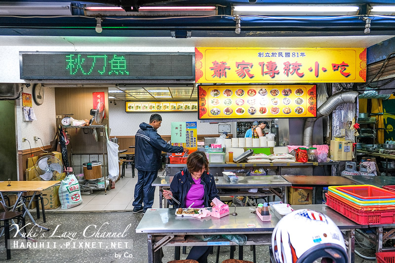 台北公館蕭家傳統小吃排骨飯03.jpg