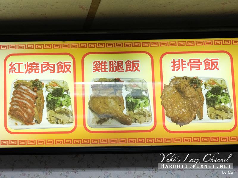 台北公館蕭家傳統小吃排骨飯06.jpg