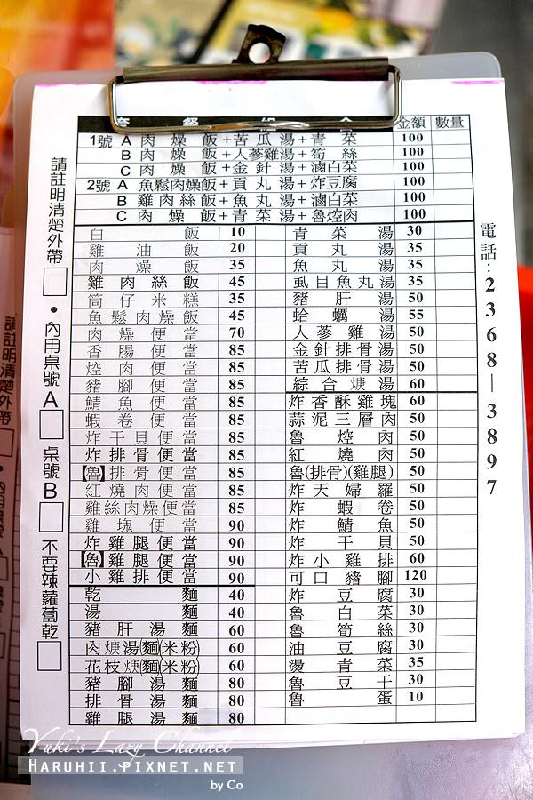 台北公館蕭家傳統小吃排骨飯21