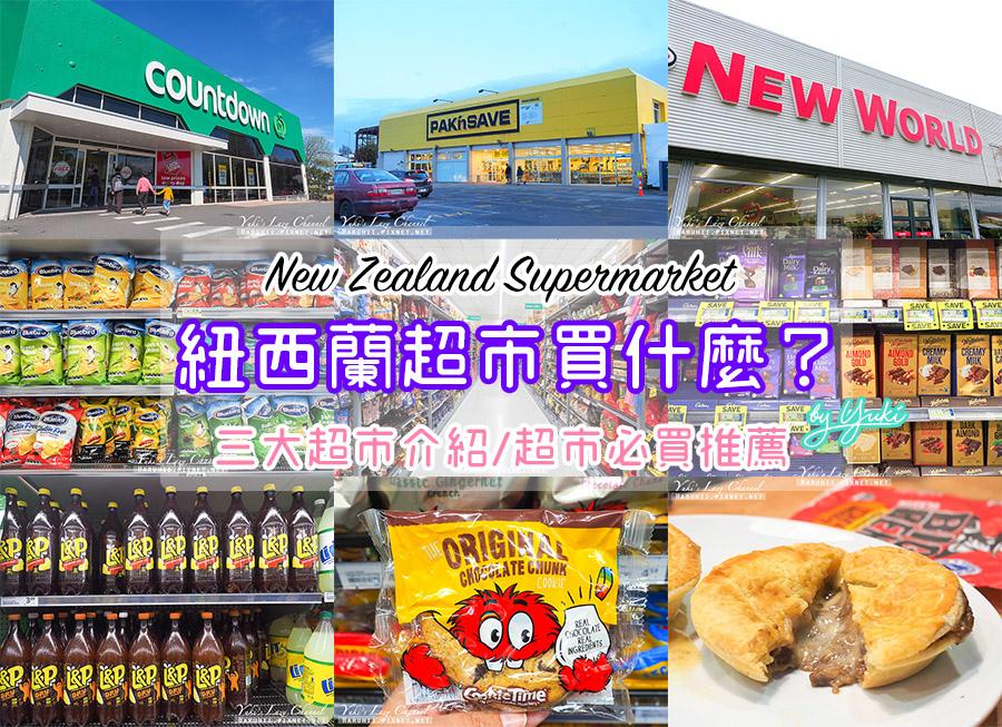 紐西蘭超市必買.jpg