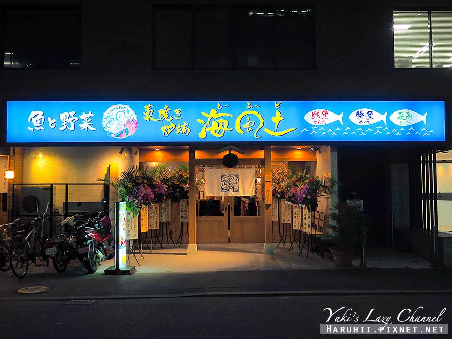 福岡博多居酒屋海風土1.jpg