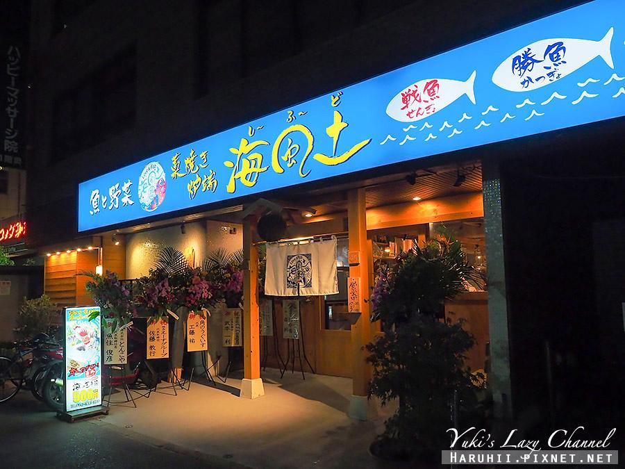 福岡博多居酒屋海風土3.jpg