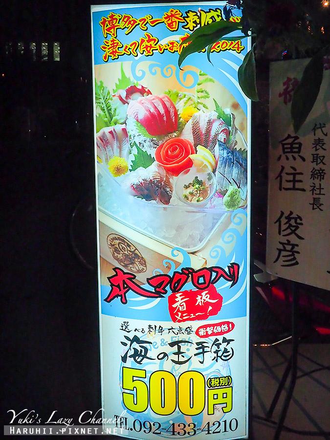 福岡博多居酒屋海風土5.jpg