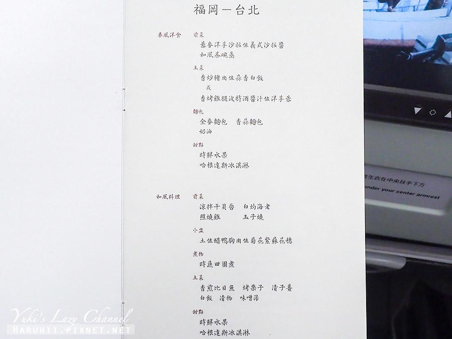 華航商務艙A330台北福岡21.jpg