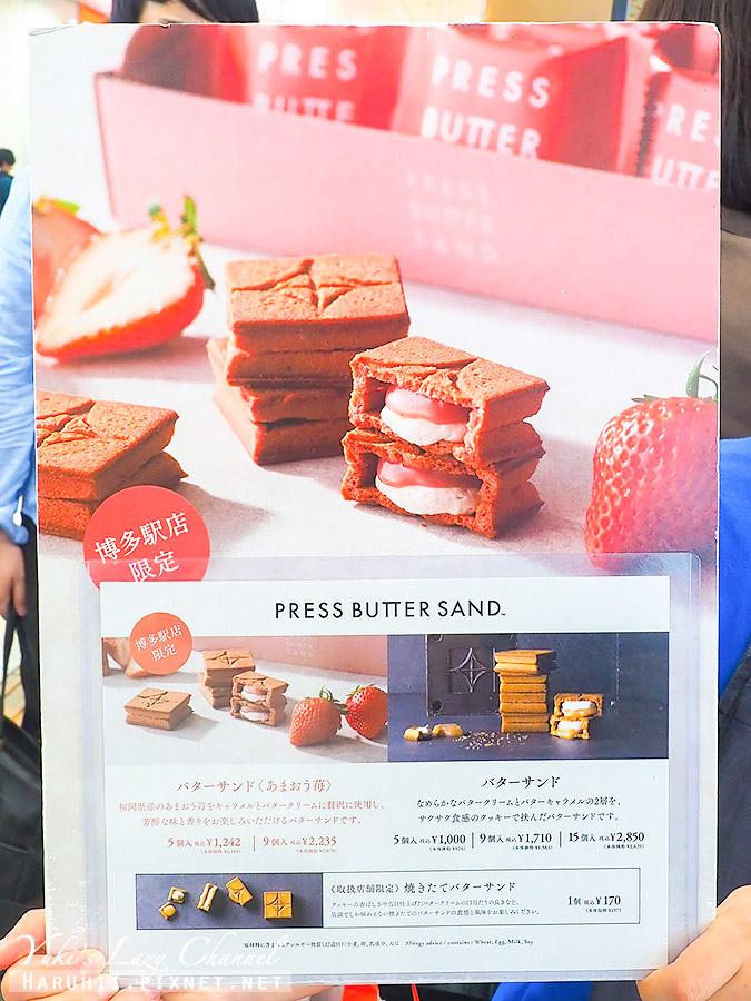 福岡Press Butter Sand3.jpg