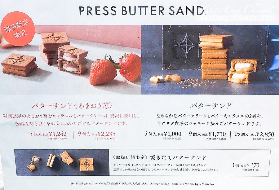 福岡Press Butter Sand4.jpg