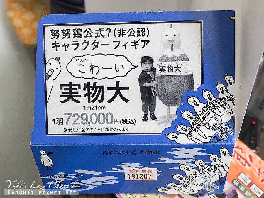 九州必吃努努雞7.jpg