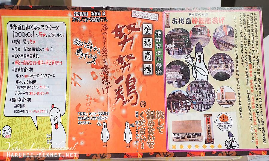 九州必吃努努雞16.jpg