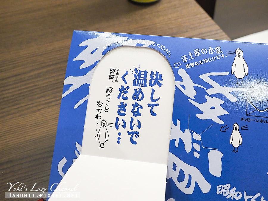 九州必吃努努雞15.jpg