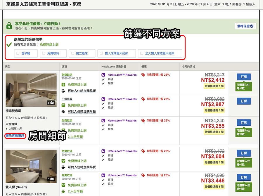 Hotels.com訂房優惠碼3.jpg