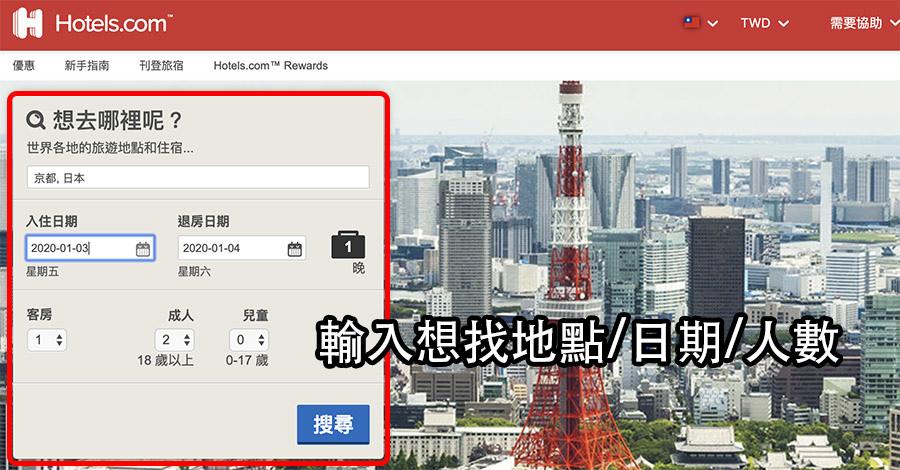 Hotels.com訂房優惠碼1.jpg