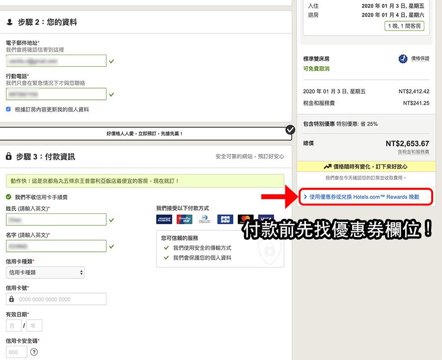 Hotels.com訂房優惠碼5.jpg
