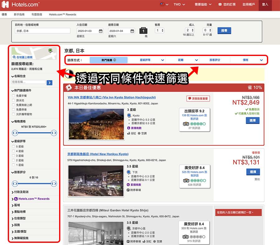 Hotels.com訂房優惠碼2.jpg