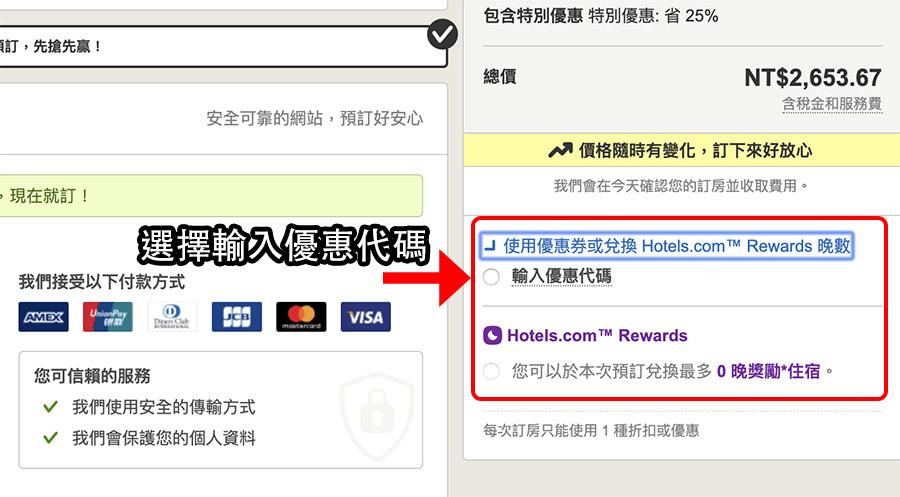 Hotels.com訂房優惠碼6.jpg