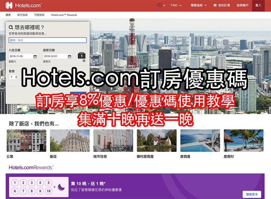 Hotels.com訂房優惠碼.jpg