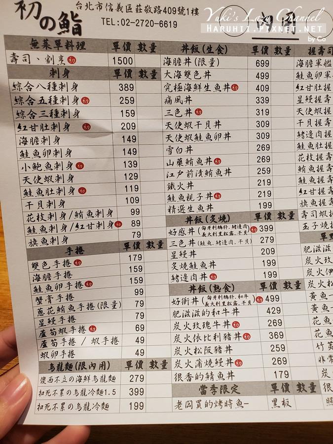 台北 初の鮨 超值海鮮丼菜單價目表01.jpg