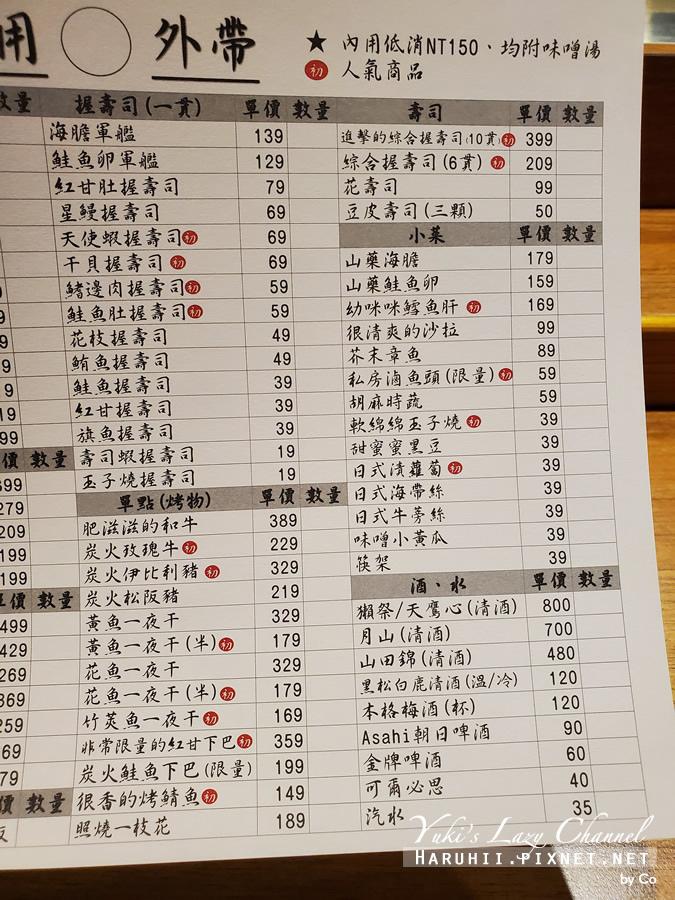 台北 初の鮨 超值海鮮丼菜單價目表02.jpg