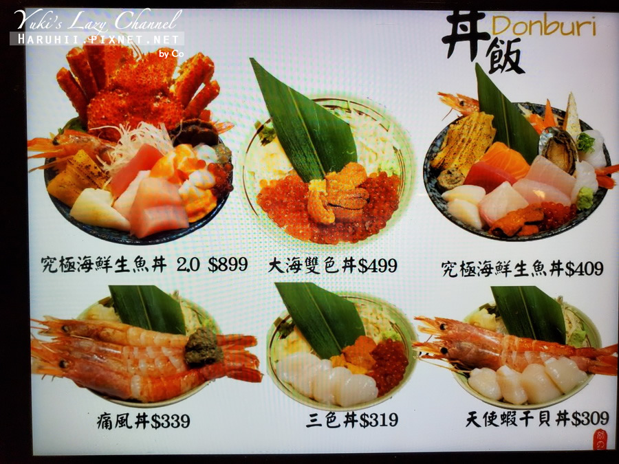 台北 初の鮨 超值海鮮丼菜單價目表07.jpg