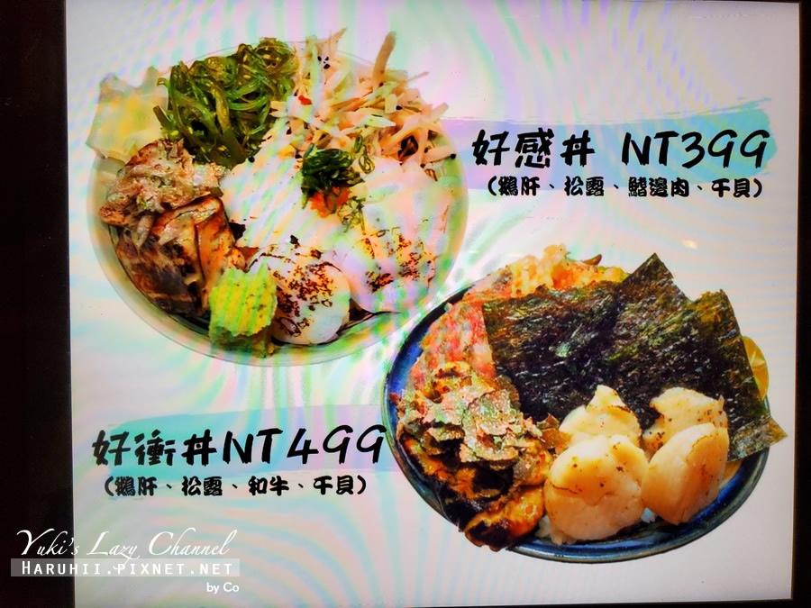 台北 初の鮨 超值海鮮丼菜單價目表10.jpg