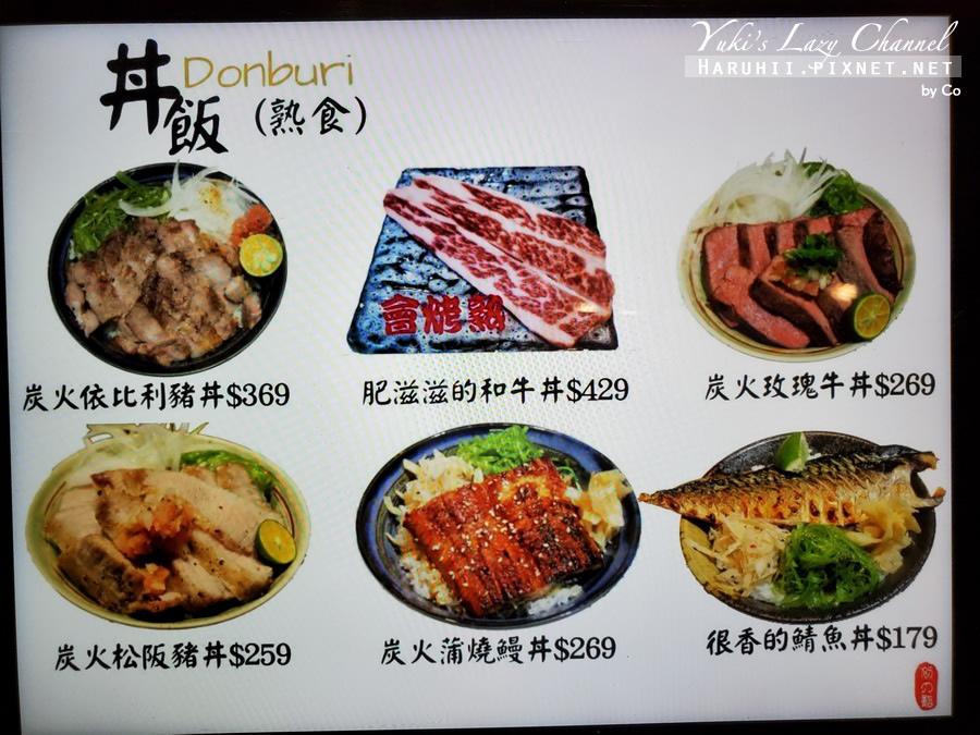 台北 初の鮨 超值海鮮丼菜單價目表11.jpg