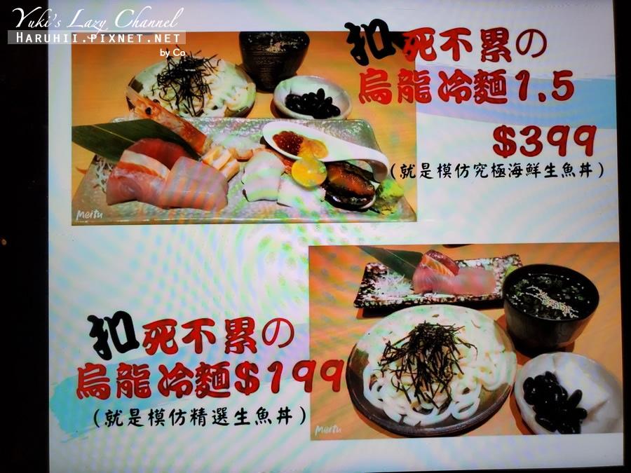 台北 初の鮨 超值海鮮丼菜單價目表13.jpg