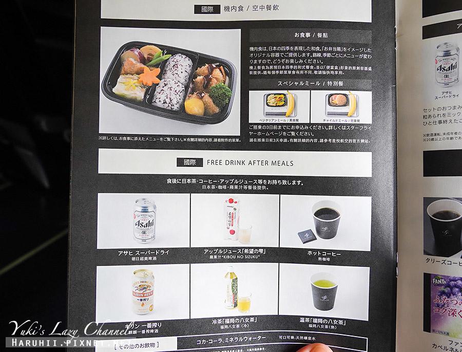 星悅航空StarFlyer 7G800星悅航空北九州7.jpg
