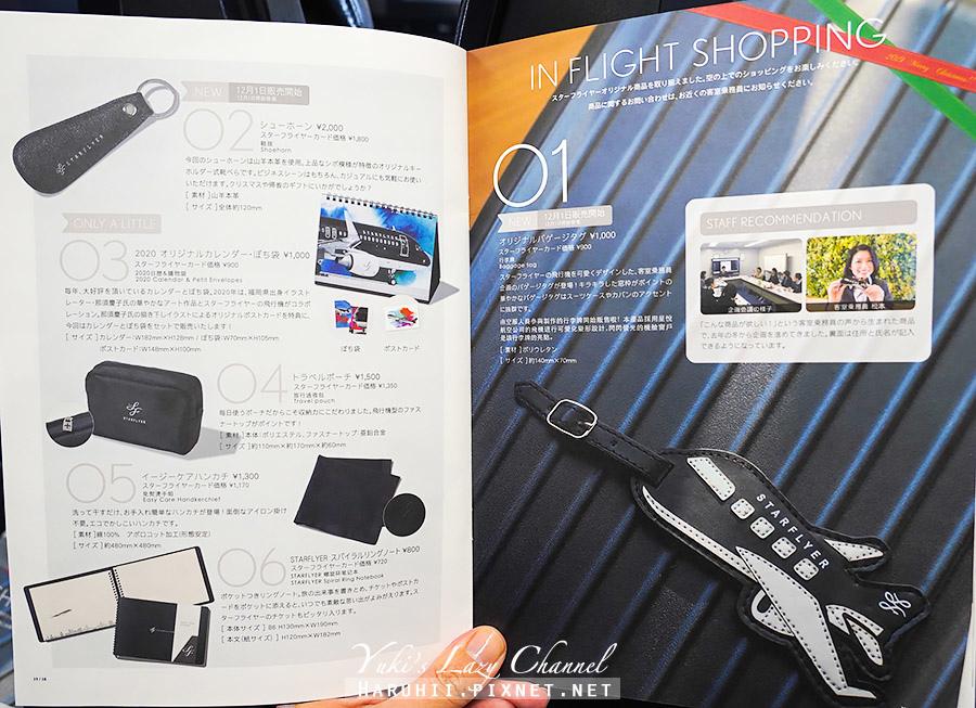 星悅航空StarFlyer 7G800星悅航空北九州12.jpg