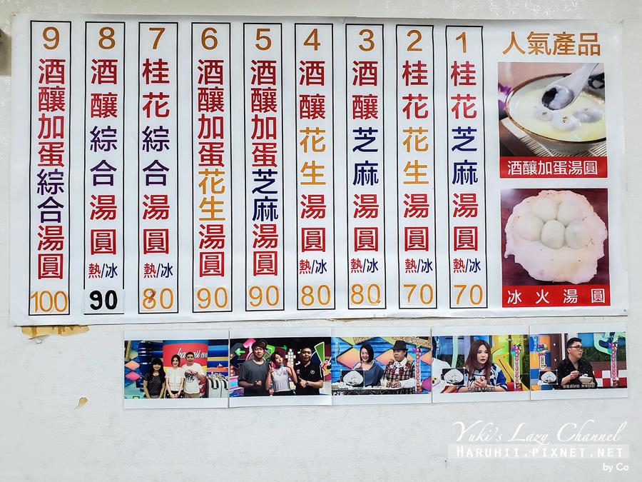 台北通化御品元冰火湯圓07.jpg