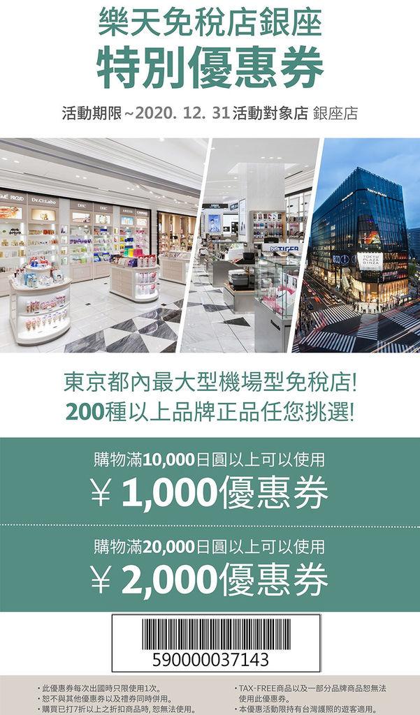 2020樂天免稅店銀座店折價券(小)Yuki.jpg