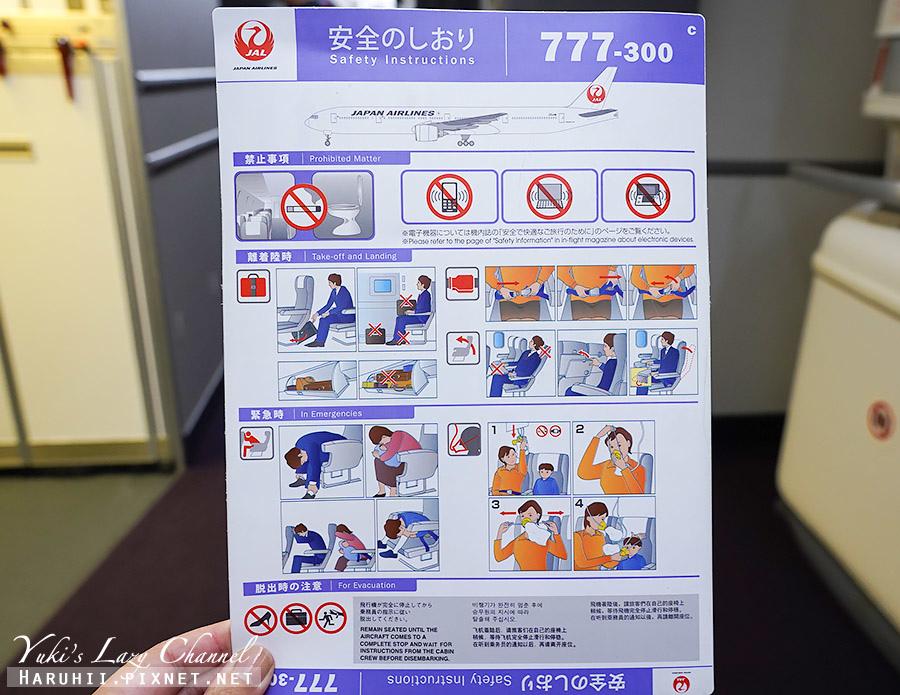 日航紐約經濟艙JL4日本航空長程洲際線27.jpg