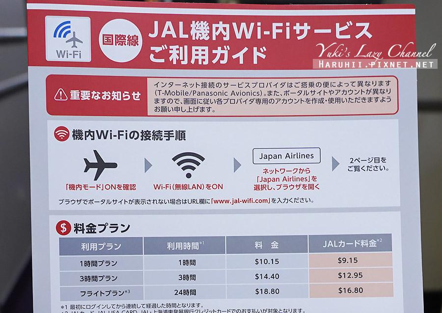 日航紐約經濟艙JL4日本航空長程洲際線28.jpg