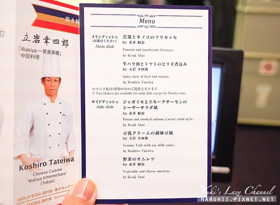 日航紐約經濟艙JL4日本航空長程洲際線41.jpg