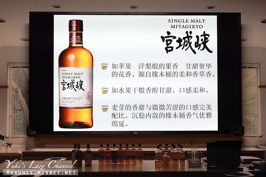 Nikka威士忌仙台工廠宮城峽蒸餾所21.jpg