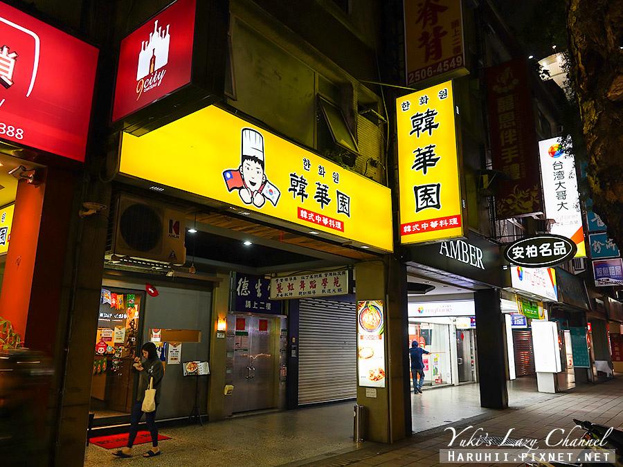 韓華園韓式中華料理中山國中美食4.jpg