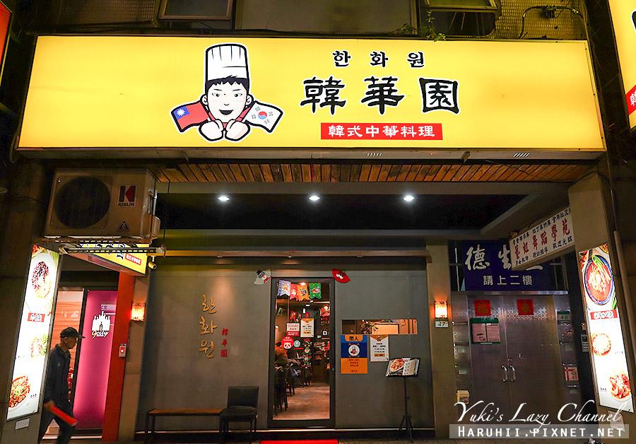 韓華園韓式中華料理中山國中美食5.jpg