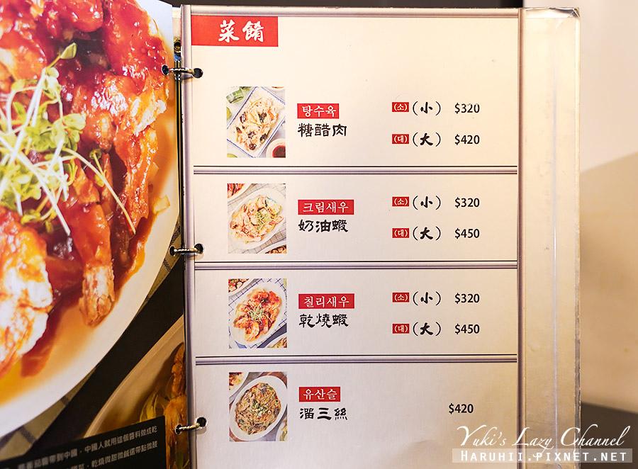 韓華園韓式中華料理中山國中美食7.jpg