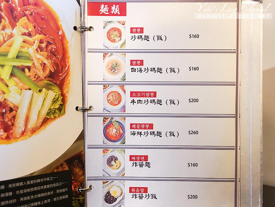 韓華園韓式中華料理中山國中美食8.jpg