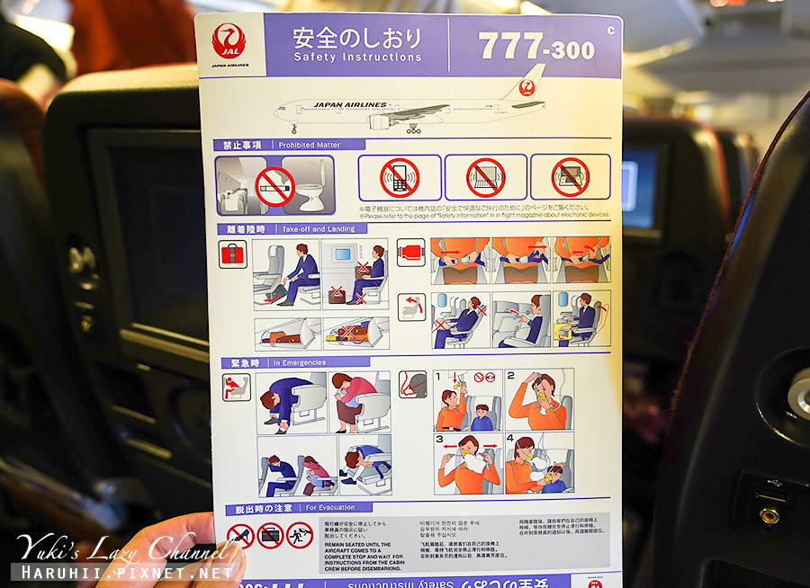 日航紐約羽田JL5 日航777-300ER15.jpg