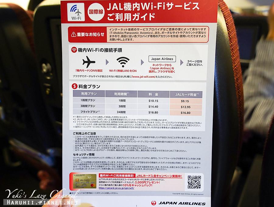 日航紐約羽田JL5 日航777-300ER17.jpg