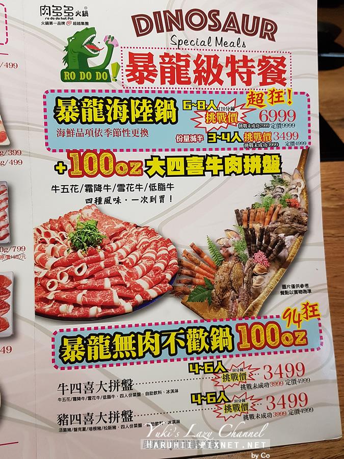 肉多多火鍋 古亭旗艦店05.jpg