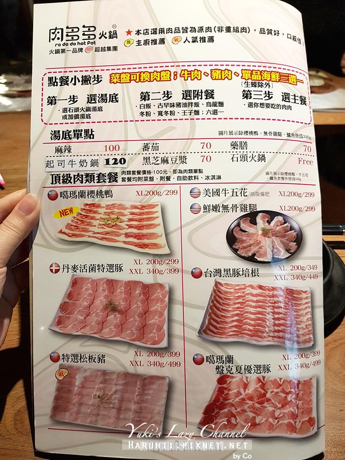 肉多多火鍋 古亭旗艦店04.jpg