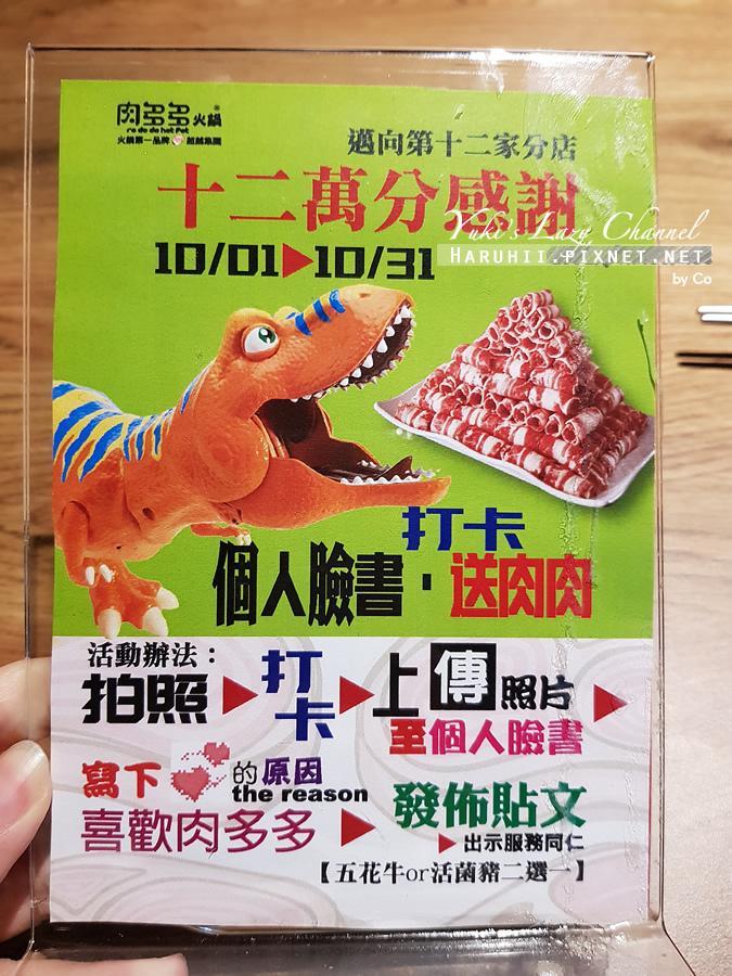 肉多多火鍋 古亭旗艦店19.jpg