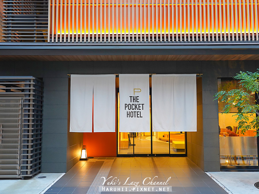 THE POCKET HOTEL Kyoto Shijo Karasuma京都四条烏丸口袋飯店.jpg