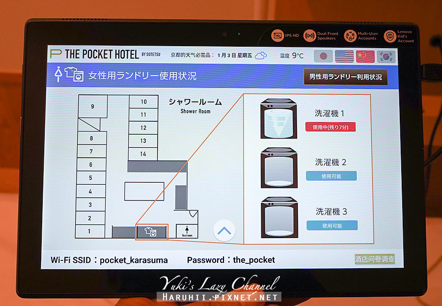 THE POCKET HOTEL Kyoto Shijo Karasuma京都四条烏丸口袋飯店15.jpg