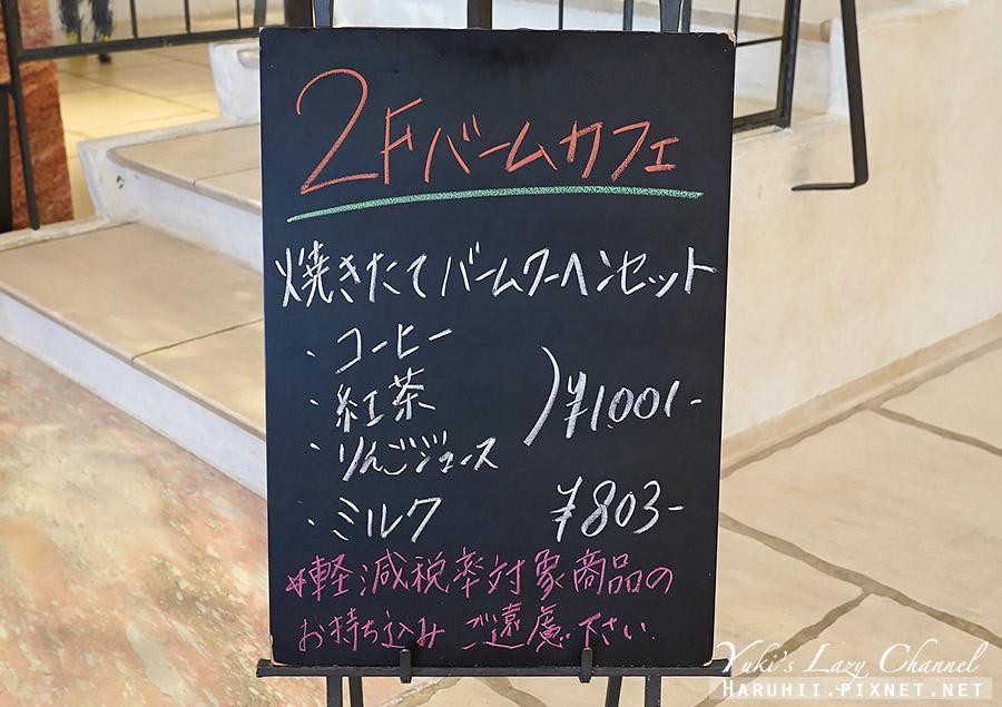 近江八幡La Collina CLUB HARIE年輪蛋糕11.jpg