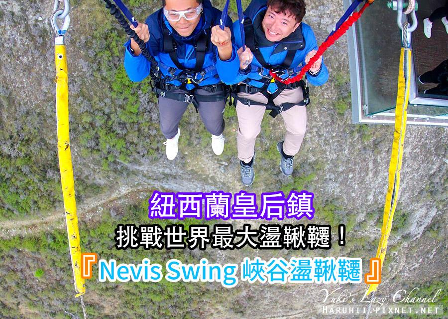 皇后鎮高空盪鞦韆Nevis Swing皇后鎮峽谷鞦韆.jpg