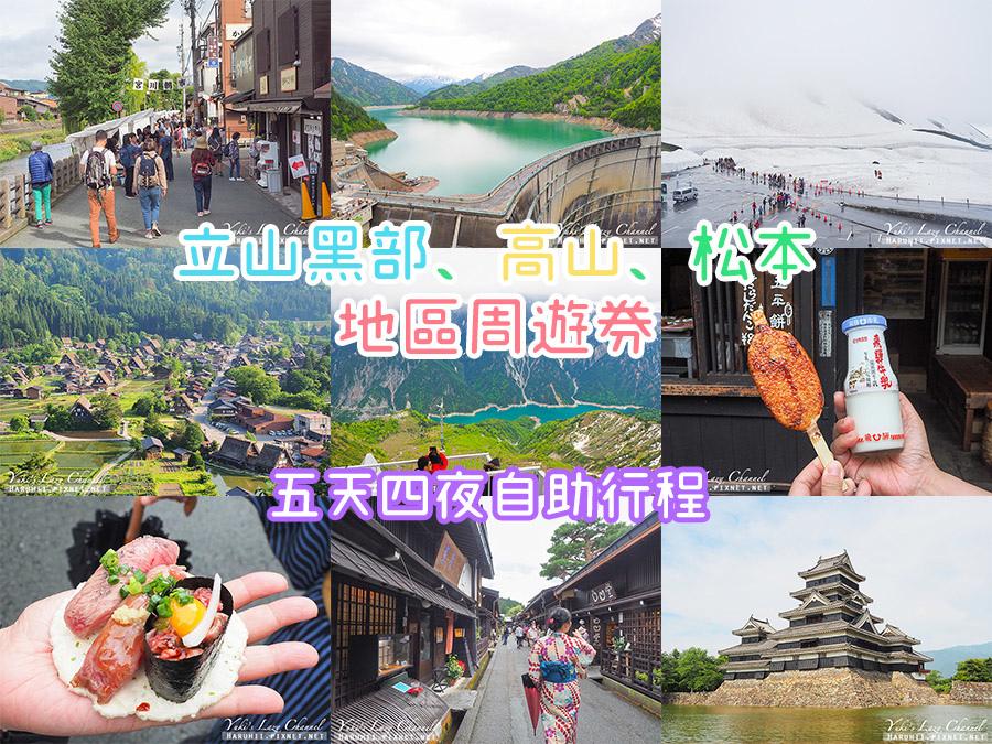 立山黑部高山松本地區周遊券行程.jpg