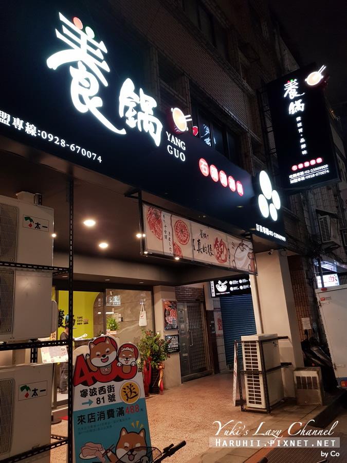 養鍋台北店02.jpg