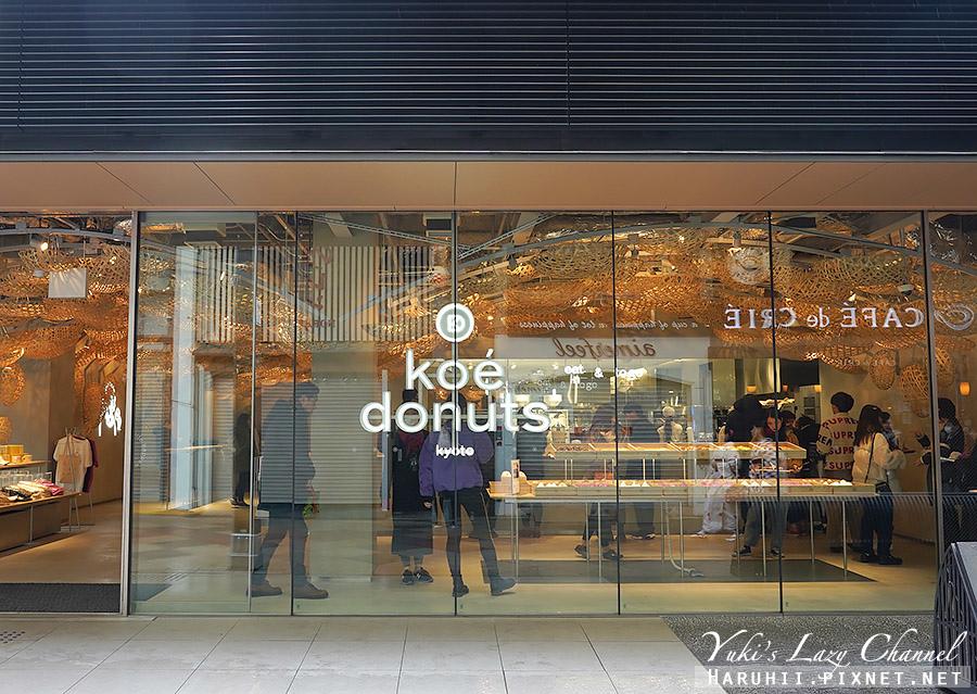 koe donuts kyoto12.jpg