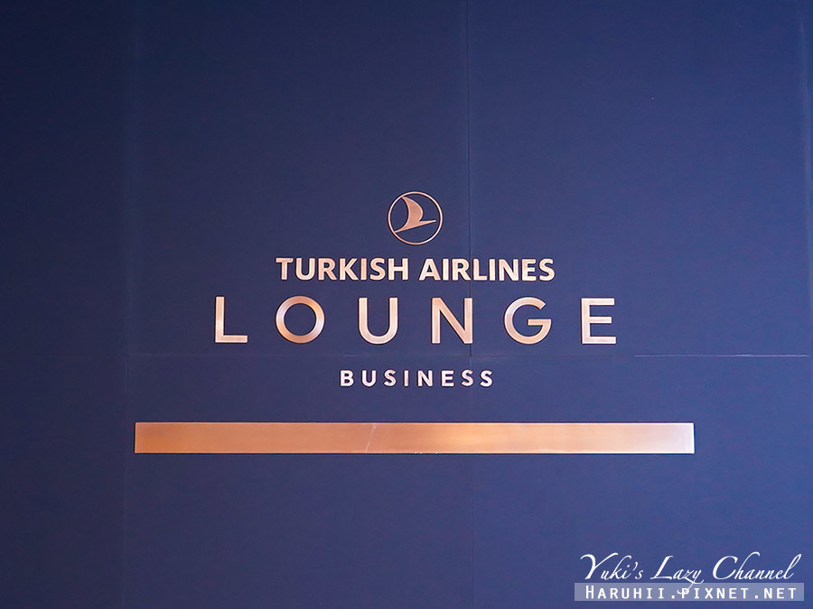 伊斯坦堡機場貴賓室土航商務貴賓室IST TK Business Lounge.jpg